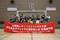 2019年度 第18回 北海道レディースフットサル大会 兼JFA第16回 全日本女子フットサル選手権大会 北海道代表決定戦