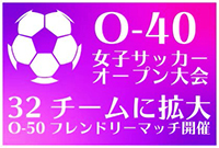 JFA第31回 O-40女子サッカーオープン大会