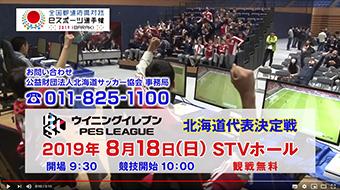 茨城国体eスポーツ選手権ウイイレ北海道代表決定戦 CM NEW