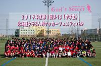第1回 U-13(中学生)北海道女子8人制サッカーフェスティバル