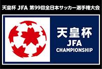 天皇杯 JFA第99回 全日本サッカー選手権大会 2回戦(2019.6.5)