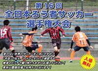 第16回 全日本ろう者サッカー選手権大会