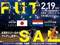 フットサル国際親善試合 日本代表 対 パラグアイ代表