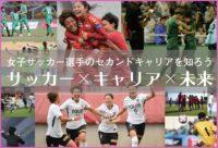 女子サッカー選手のセカンドキャリアをまとめた冊子『サッカー×キャリア×未来~Your Life with Football~』