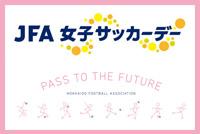 JFA 女子サッカーデー『北海道のフットボールを支える女性たち』・『北海道の女子サッカーチーム一覧』発行