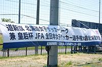 道新旗 第16回北海道女子サッカーリーグ  兼 皇后杯 JFA 第43回全日本女子サッカー選手権大会北海道大会