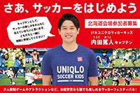 JFAユニクロサッカーキッズin北海道