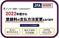 2022年度からのサッカー登録料支払方法変更のお知らせ